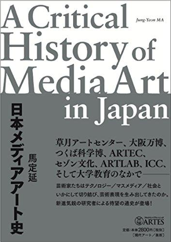 日本メディアアート史