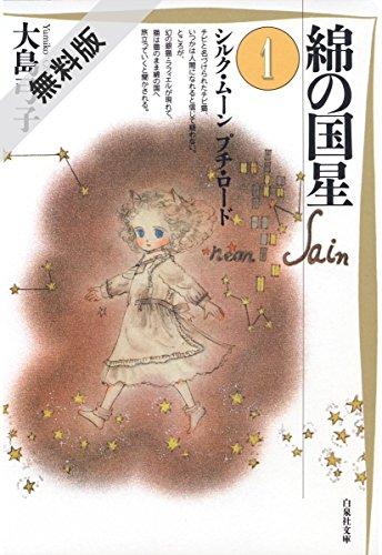 綿の国星【期間限定無料版】 1 (白泉社文庫)