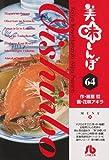 美味しんぼ 64 (小学館文庫 はE 64)