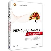 PHP+MySQL动态网站开发从入门到精通(视频教学版)(两种封面 随机发货)