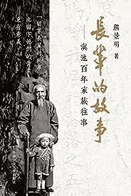 長輩的故事: 滇池百年家族往事 (Traditional Chinese Edition)