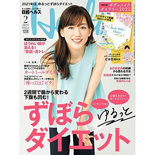 日経ヘルス 2021年 2月号 表紙画像