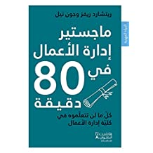 Magister 'idarat al 'aamal fi 80 daqiqah (Arabe) (Le MBA en 80 minutes : Tout ce que vous n'apprendrez jamais dans une école de commerce)