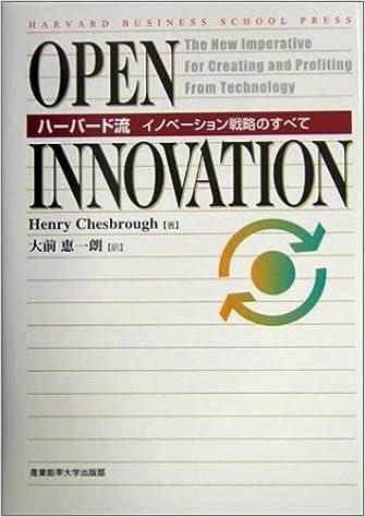 Hbdory Inobshon Senryaku No Subete Open Innovation The New