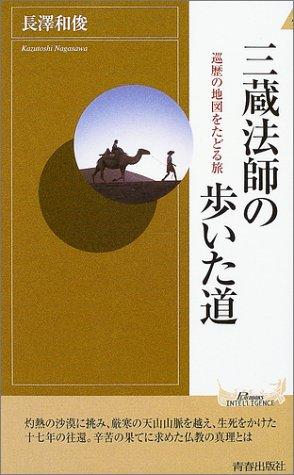 三蔵法師の歩いた道―巡歴の地図をたどる旅 (プレイブックス・インテリジェンス)