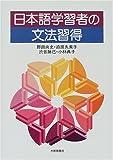 日本語学習者の文法習得