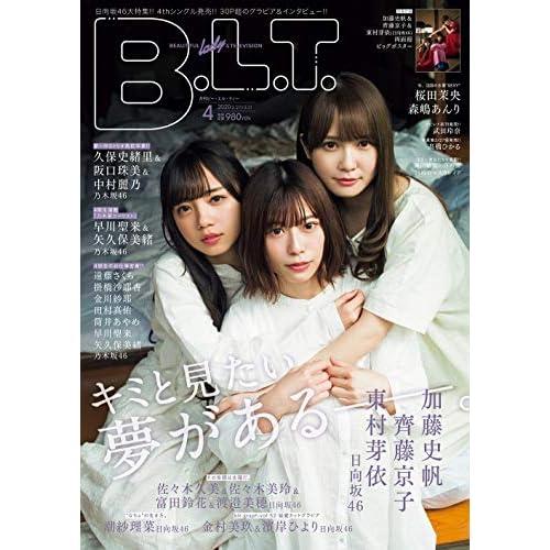 B.L.T. 2020年4月号 表紙画像