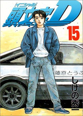 頭文字D(15) (ヤンマガKCスペシャル)