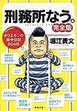 刑務所なう。 完全版 (文春文庫)