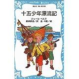 十五少年漂流記 (講談社青い鳥文庫)