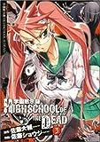 学園黙示録 HIGHSCHOOL OF THE DEAD 3 (角川コミックス ドラゴンJr. 104-3)