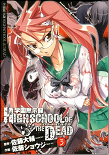 Gakuen Mokushiroku Highschool Of The Dead 3