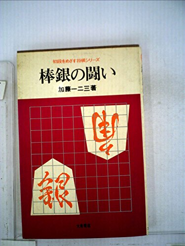棒銀の闘い (1968年) (初段をめざす将棋シリーズ)