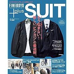 FINEBOYS+Plus SUIT 表紙画像