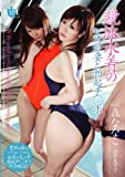 競泳水着のレズ若妻と勃起チ○ポ [DVD]