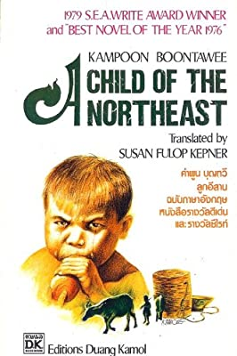 A Child of the Northeast