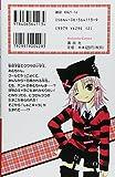 Shugo Chara! Vol.1 [In Japanese]