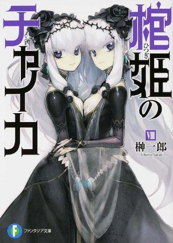 棺姫のチャイカVIII (富士見ファンタジア文庫)