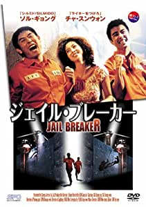ジェイル・ブレーカー 【韓流Hit ! 】 [DVD]