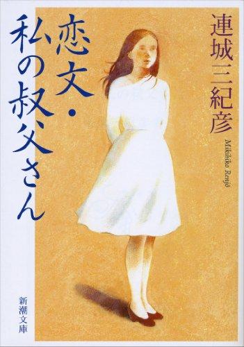 恋文・私の叔父さん (新潮文庫)