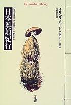 日本奥地紀行 (平凡社ライブラリー)