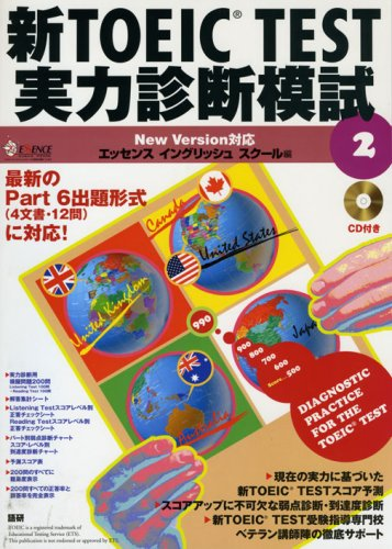 New TOEIC TEST diagnostic ability Moshi 2 ([CD + Text) ISBN: 4876151393 (2006) [Japanese Import]