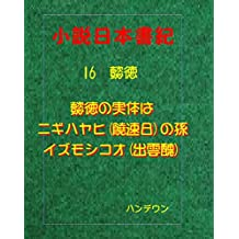 ShouseuNihonshoki16Itoku ItokunoJittaihaNigihayahinomagoIzumosikoo (Japanese Edition)