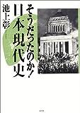 そうだったのか!日本現代史