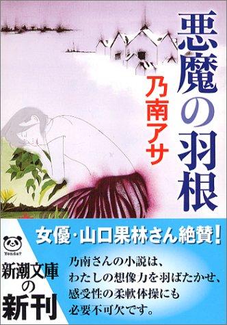 悪魔の羽根 (新潮文庫)
