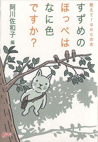 教えて!gooの本 すずめのほっぺはなに色ですか? 阿川佐和子編教えて!gooの本