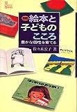 絵本と子どものこころ―豊かな個性を育てる (JULA books (1))