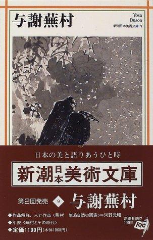 与謝蕪村 (新潮日本美術文庫)