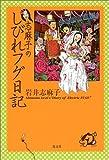 志麻子のしびれフグ日記