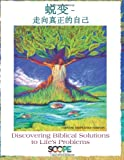 Be Transformed Chinese Translation, Renee Roberts and Scope Ministries Staff, 1480217468