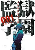 監獄学園(1) (ヤングマガジンコミックス)(平本 アキラ)