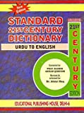 img - for Standard Twenty First Century Urdu-English Dictionary by Bashir Ahmad Qureshi (1991-12-05) book / textbook / text book