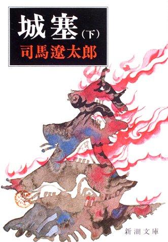 城塞 (下巻) (新潮文庫)