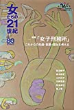 女たちの21世紀 no.80: 特集「女子刑務所」―これからの処遇・医療・福祉を考える