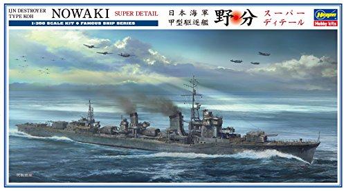 ハセガワ 1/350 日本海軍 甲型駆逐艦 野分 スーパーディテール プラモデル 40094