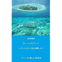 Lets enjoy Lady Elliot Island Great Barrier Reef World Heritage (Japanese Edition)