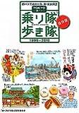 TOKYO 都バス 乗り隊歩き隊 保存版
