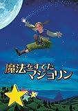 Musical - Gekidan Shiki Family Musical Maho Wo Suteta Majorin [Japan DVD] NSDS-18052