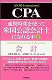 通勤時間を使って米国公認会計士になれる本 (1)CPA会計