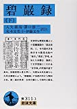 img - for Midori Iwao recording (bottom) (Iwanami Bunko) (1996) ISBN: 4003331133 [Japanese Import] book / textbook / text book