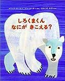 img - for Polar Bear, Polar Bear, What Do You Hear? (Japanese Edition) book / textbook / text book