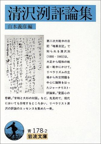 清沢洌評論集 (岩波文庫)
