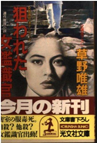 狙われた女鑑識官 (光文社文庫―女鑑識官・洋子シリーズ)