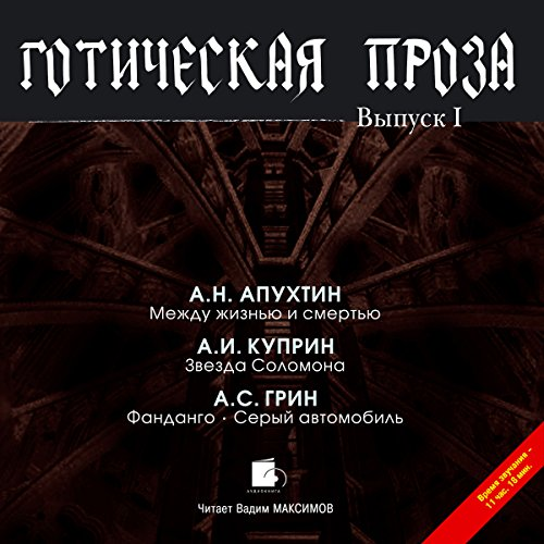 Goticheskaya proza. Vyipusk I