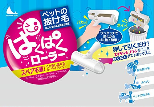 エチケットブラシ ぱくぱくローラー アイボリー N76C