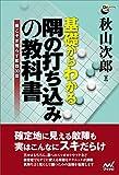 Kiso kara wakaru sumi no uchikomi no kyokasho : Nekosogi arasu sokko sanjugata.